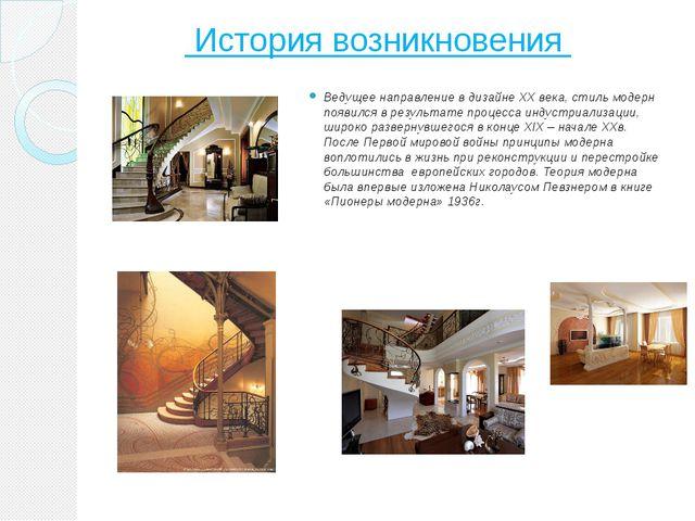 История возникновения Ведущее направление в дизайнеXXвека, стиль модерн по...