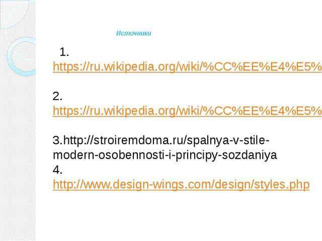 Источники 1.https://ru.wikipedia.org/wiki/%CC%EE%E4%E5%F0%ED 2.https://ru.wik...