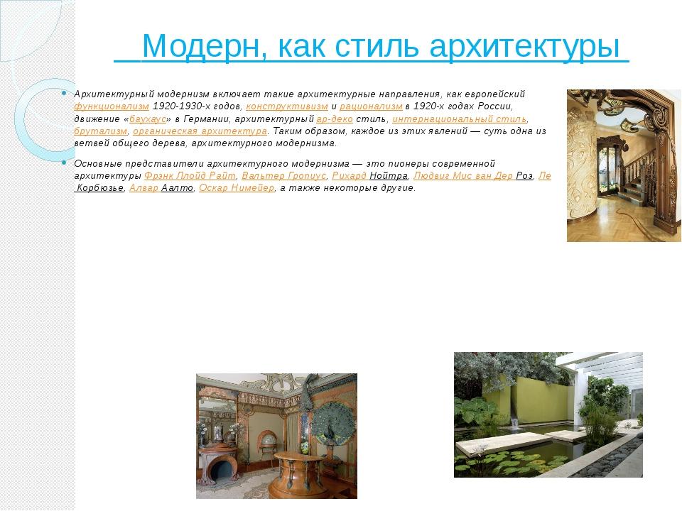Модерн, как стиль архитектуры Архитектурный модернизм включает такие архитек...