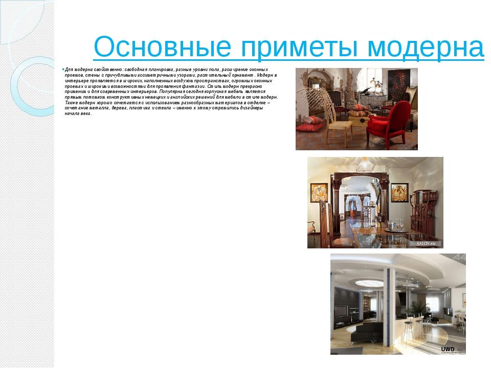 Основные приметы модерна Для модерна свойственно: свободная планировка, разны...