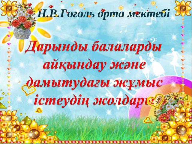 Н.В.Гоголь орта мектебі