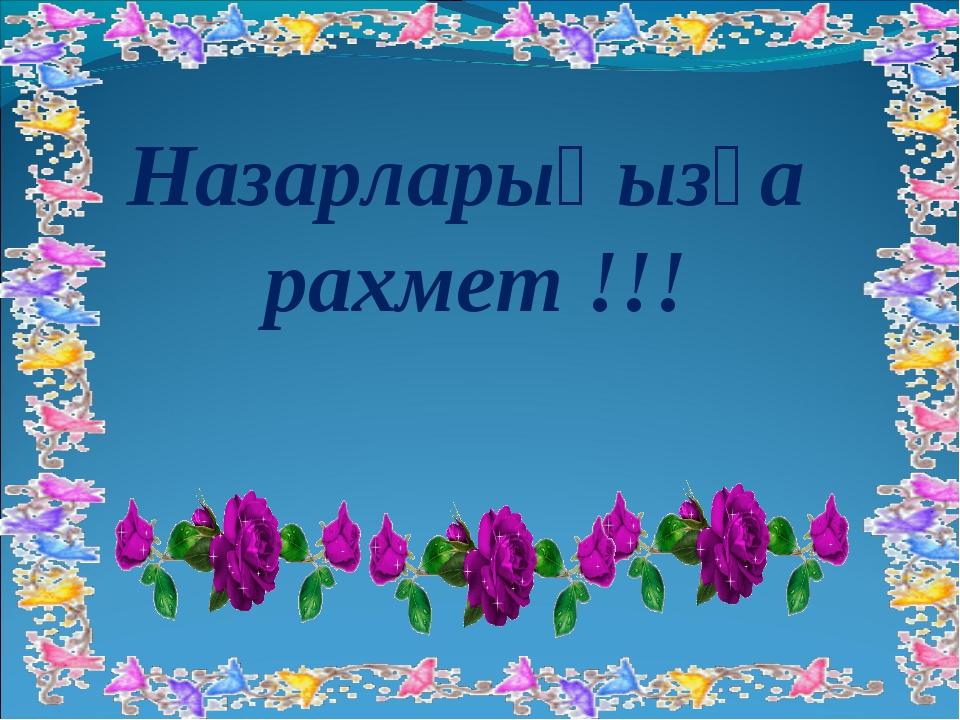 Назарларыңызға рахмет !!!