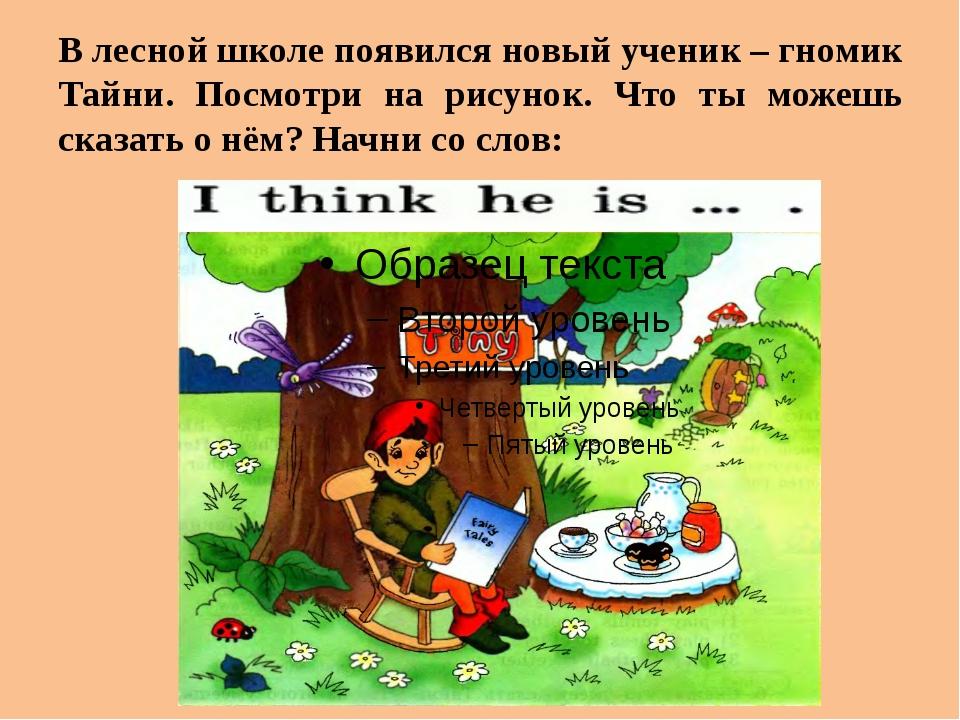 Проект по английскому языку 3 класс открытка тайни