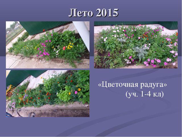 Лето 2015 «Цветочная радуга» (уч. 1-4 кл)
