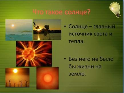 C:\Users\Елена Ружьёва\Desktop\скриншоты\9.JPG