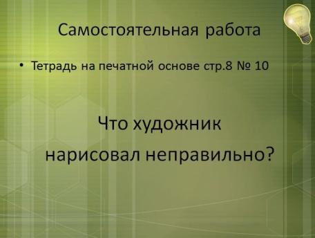 C:\Users\Елена Ружьёва\Desktop\скриншоты\21.JPG