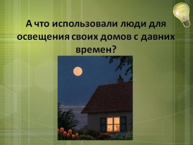 C:\Users\Елена Ружьёва\Desktop\скриншоты\12.JPG