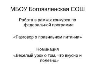 МБОУ Богоявленская СОШ Работа в рамках конкурса по федеральной программе «Раз