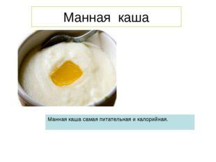 Манная каша Манная каша самая питательная и калорийная.