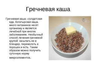 Гречневая каша Гречневая каша –солдатская еда, богатырская каша, много витами