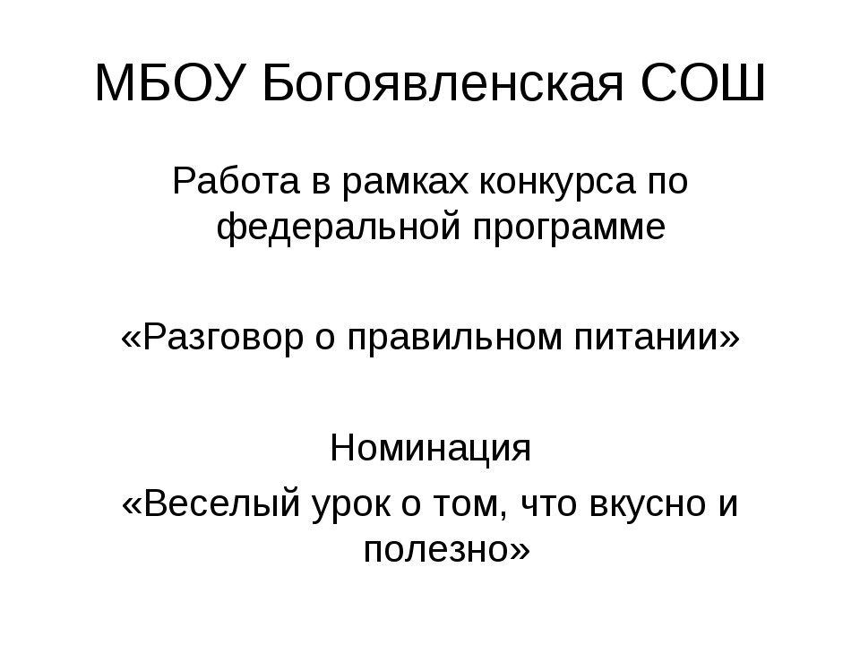 МБОУ Богоявленская СОШ Работа в рамках конкурса по федеральной программе «Раз...