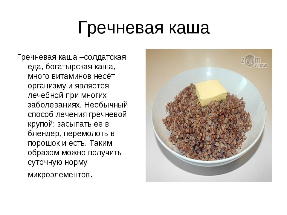 Гречневая каша Гречневая каша –солдатская еда, богатырская каша, много витами...