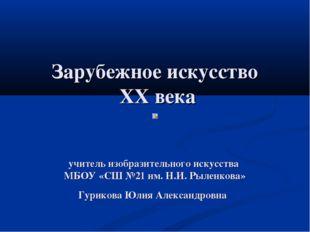 Зарубежное искусство XX века учитель изобразительного искусства МБОУ «СШ №21
