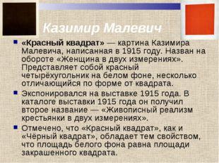 Казимир Малевич «Красный квадрат» — картина Казимира Малевича, написанная в 1