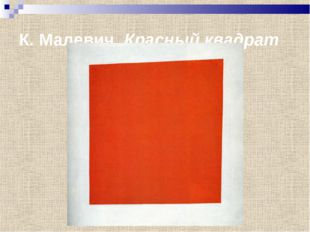 К. Малевич. Красный квадрат