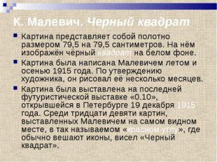 К. Малевич. Черный квадрат Картина представляет собой полотно размером 79,5 н