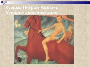 Кузьма Петров-Водкин. Купание красного коня