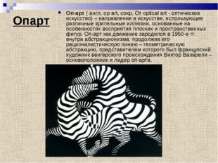 Опарт Оп-арт( англ. оp art, сокр. От optical art - оптическое искусство) – н