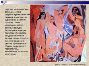 Пабло Пикассо. Авиньонские девицы Картина «Авиньонские девицы» (1907) открыла