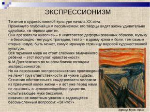ЭКСПРЕССИОНИЗМ Эдвард Мунк. Крик Течение в художественной культуре начала XX