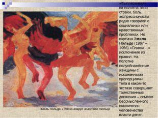 Эмиль Нольде. Пляска вокруг золотого тельца «Выплескивая» на полотна свои стр