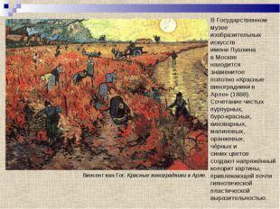 В Государственном музее изобразительных искусств имени Пушкина в Москве наход