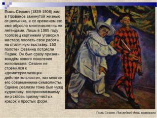 Поль Сезанн. Последний день карнавала Поль Сезанн (1839-1906) жил в Провансе