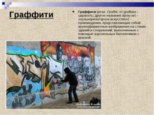 Граффити Граффити(итал. Graffiti, от graffiare - царапать; другое название s