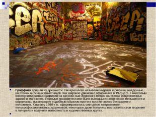Граффитипришли их древности: так археологи называли надписи и рисунки, найде