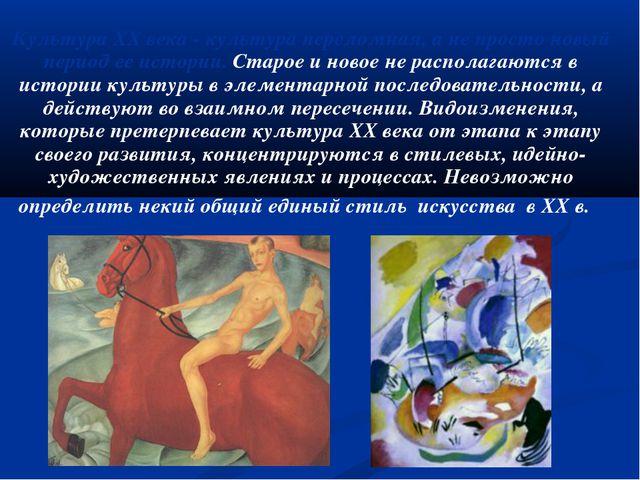 Культура XX века - культура переломная, а не просто новый период ее истории....
