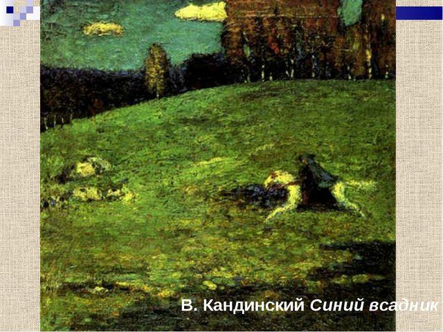 В. Кандинский Синий всадник