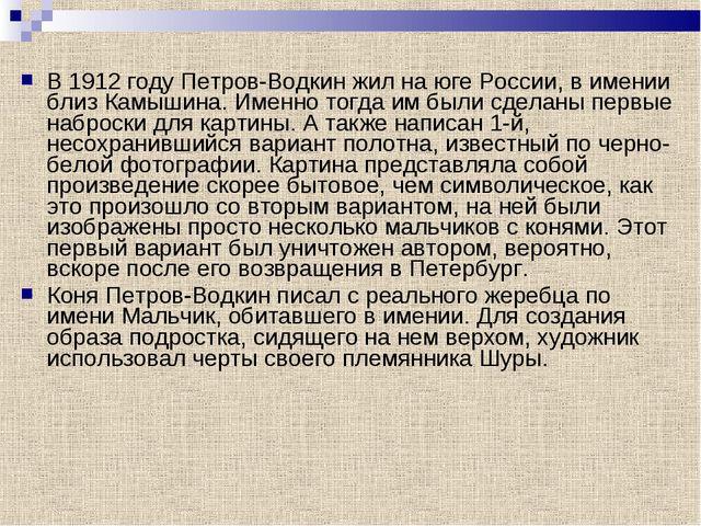 В 1912 году Петров-Водкин жил на юге России, в имении близ Камышина. Именно т...