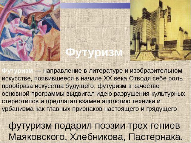 Футуризм футуризм подарил поэзии трех гениев Маяковского, Хлебникова, Пастерн...