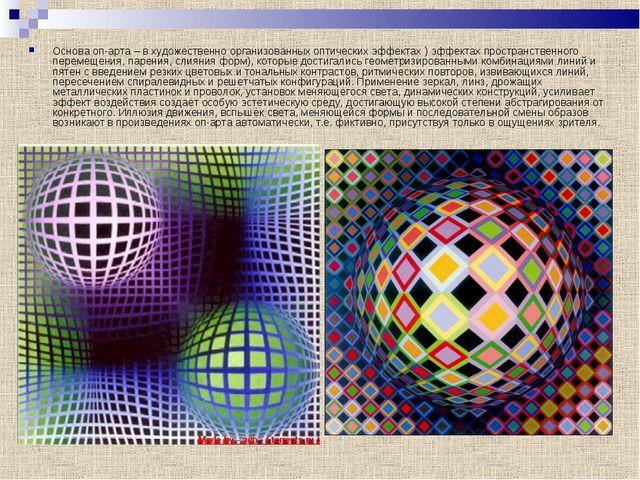 Основа оп-арта – в художественно организованных оптических эффектах ) эффекта...