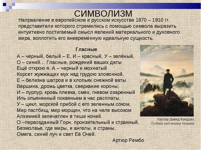 СИМВОЛИЗМ Направление в европейском и русском искусстве 1870 – 1910 гг. пред...