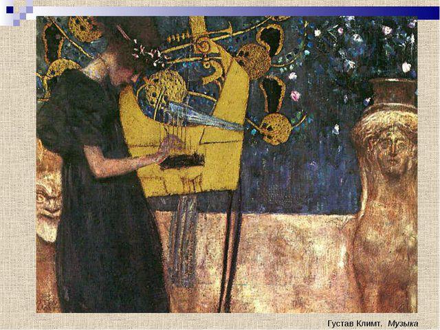 Густав Климт. Музыка