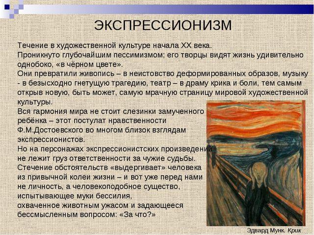 ЭКСПРЕССИОНИЗМ Эдвард Мунк. Крик Течение в художественной культуре начала XX...