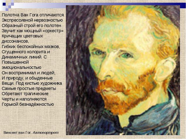Винсент ван Гог. Автопортрет Полотна Ван Гога отличаются Экспрессивной нервоз...