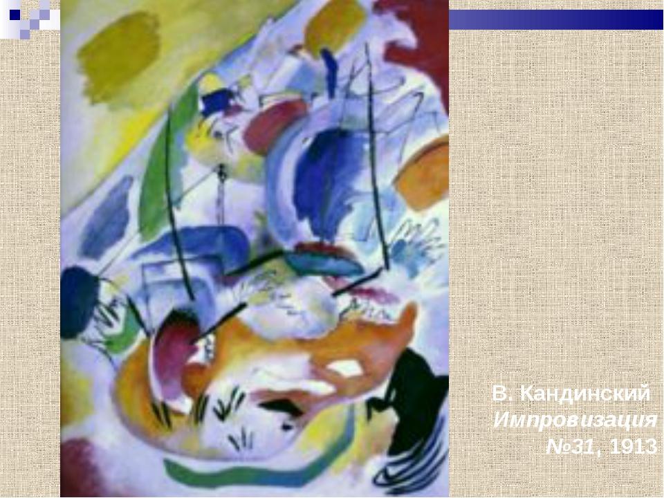 В. Кандинский Импровизация №31, 1913