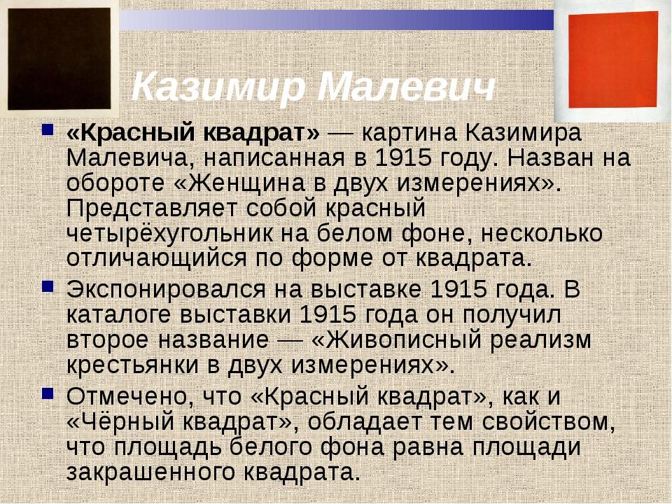Казимир Малевич «Красный квадрат» — картина Казимира Малевича, написанная в 1...
