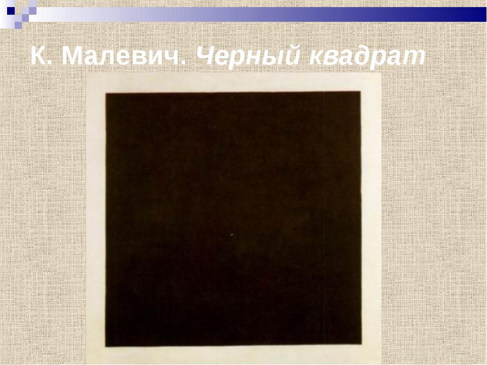 К. Малевич. Черный квадрат