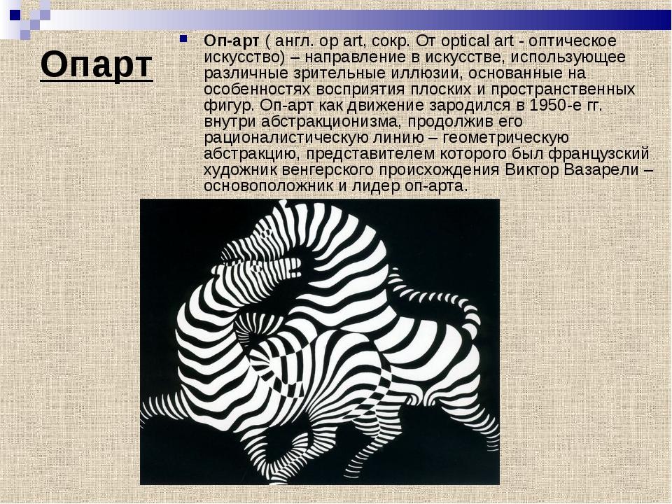 Опарт Оп-арт( англ. оp art, сокр. От optical art - оптическое искусство) – н...