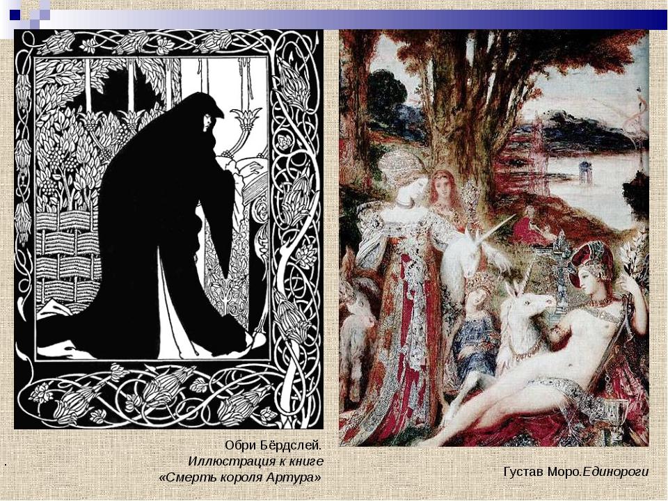 Густав Моро.Единороги Обри Бёрдслей. . Иллюстрация к книге «Смерть короля Ар...