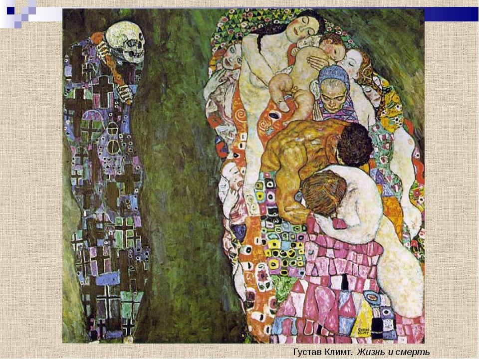 Густав Климт. Жизнь и смерть