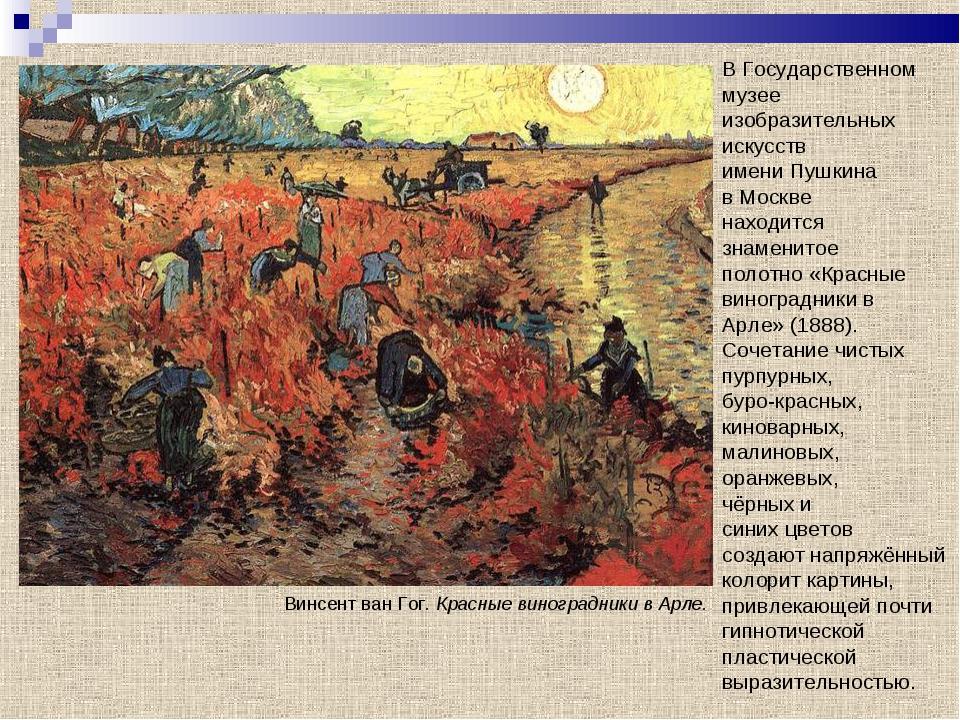 В Государственном музее изобразительных искусств имени Пушкина в Москве наход...