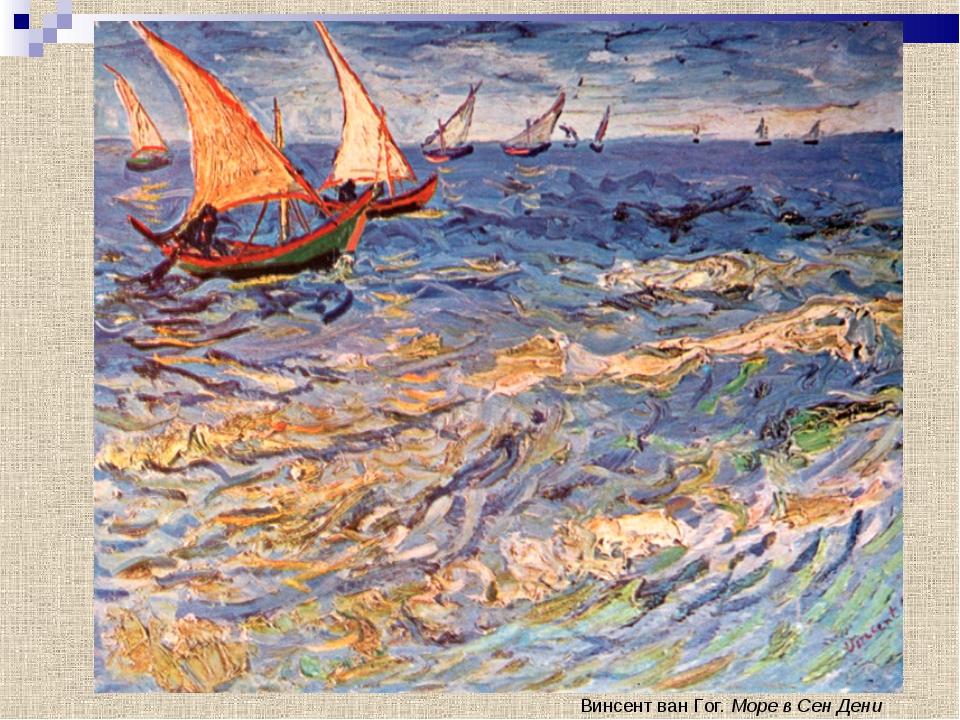 Винсент ван Гог. Море в Сен Дени