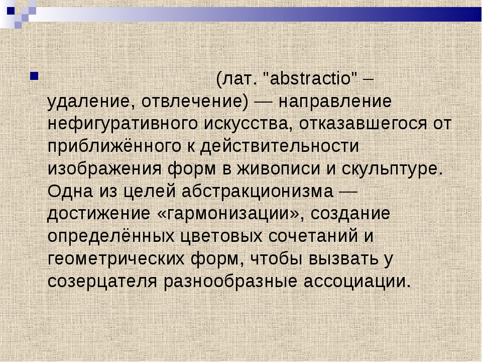 """Абстракциони́зм (лат. """"abstractio"""" – удаление, отвлечение) — направление нефи..."""