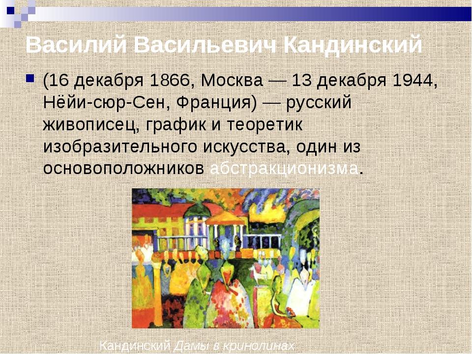 Василий Васильевич Кандинский (16 декабря 1866, Москва — 13 декабря 1944, Нёй...