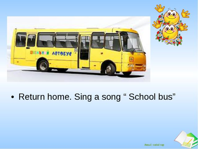 "Return home. Sing a song "" School bus"" Ашық сабақтар"