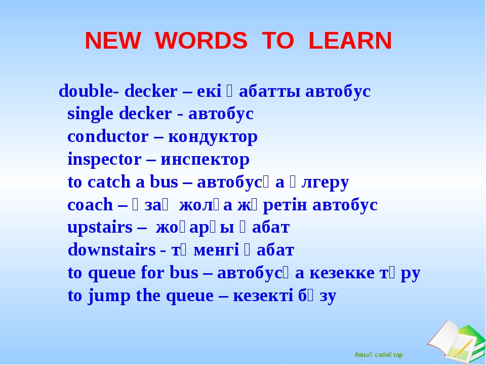 double- decker – екі қабатты автобус single decker - автобус conductor – ко...